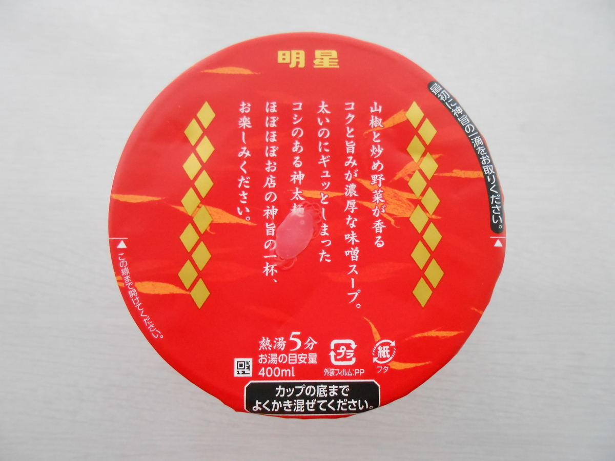 明星 麺神 めがみ 旨 味噌(カップ麺)