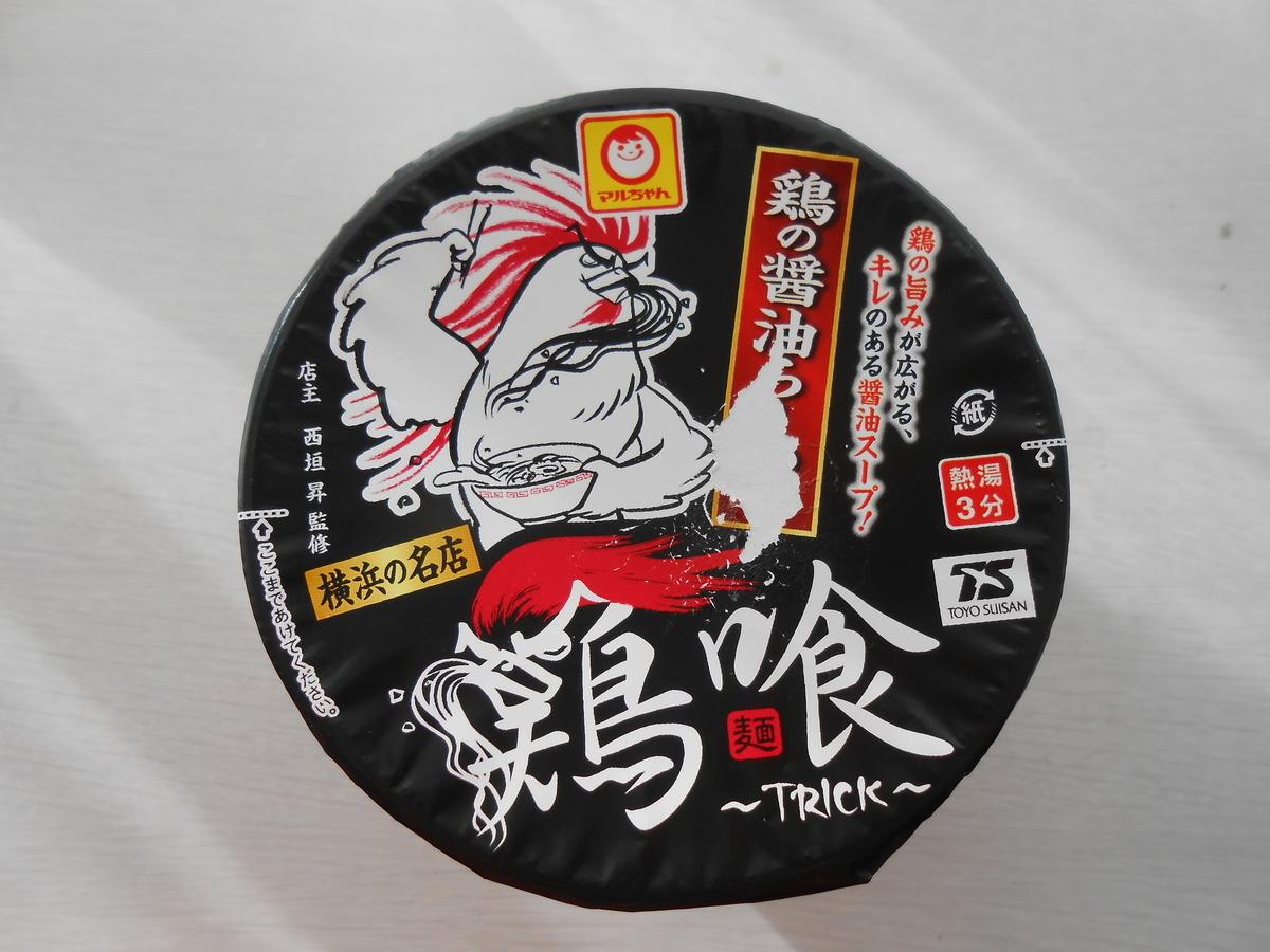 鶏喰 トリック 鶏の醤油らーめん(カップ麺)