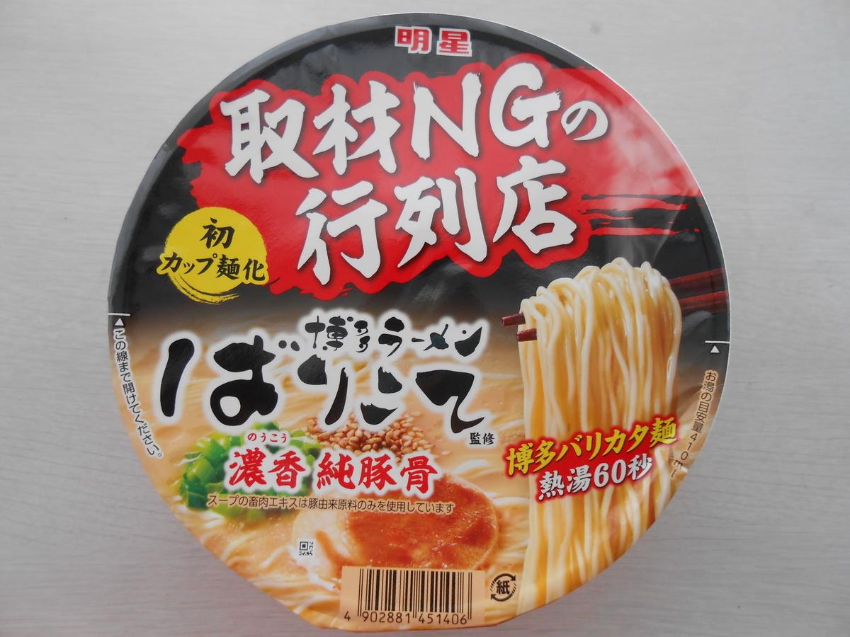 明星 博多ラーメンばりこで監修 純豚骨(カップ麺)
