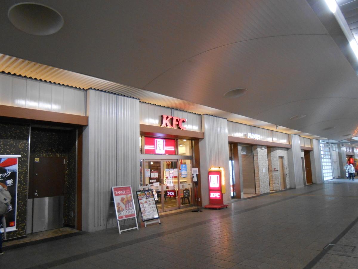 ケンタッキーフライドチキンJR姫路駅店