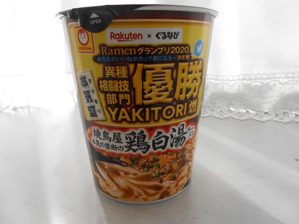 本気盛(マジモリ) 焼鳥屋本気の禁断の鶏白湯ラーメン 縦