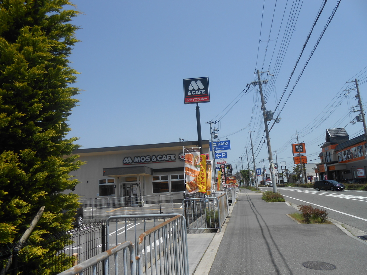 モスバーガー 神戸伊川谷店