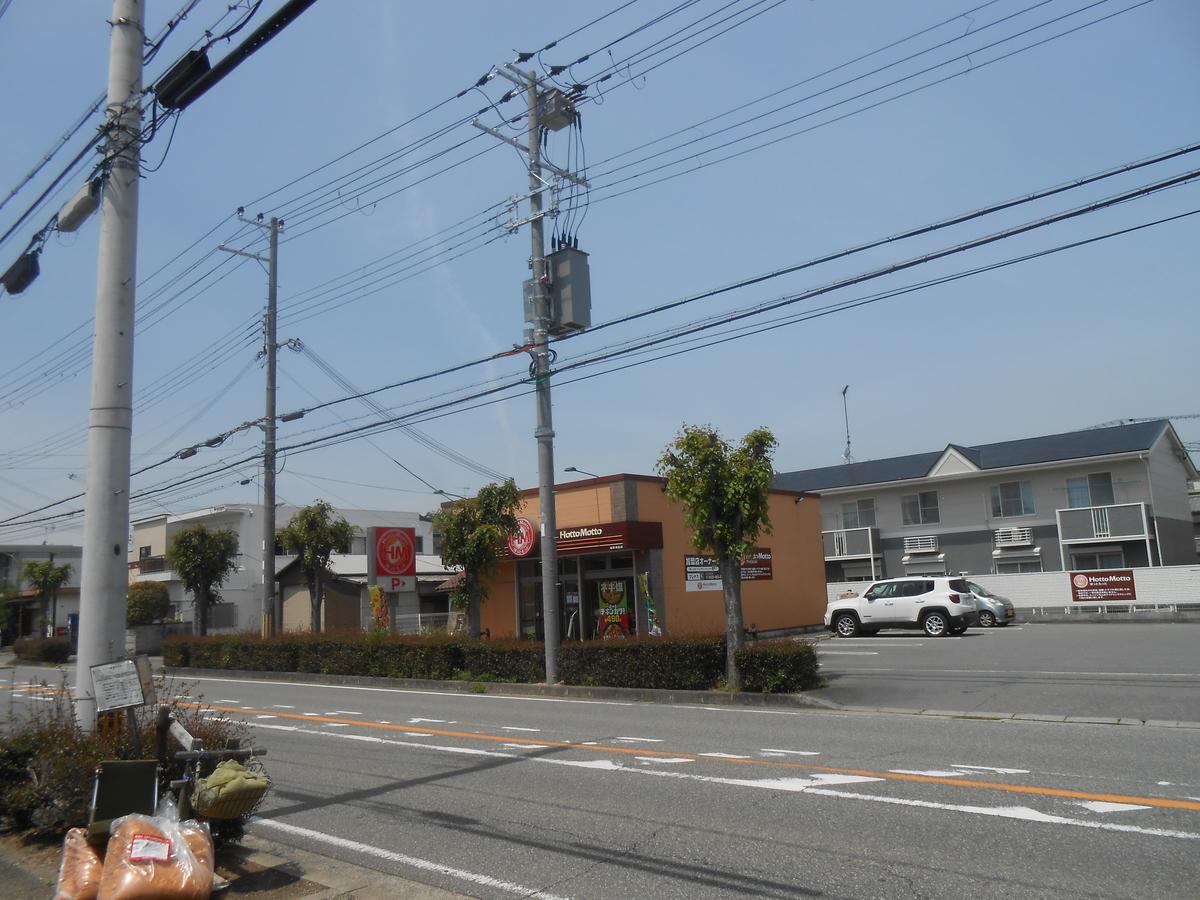 ほっともっと 高砂米田店