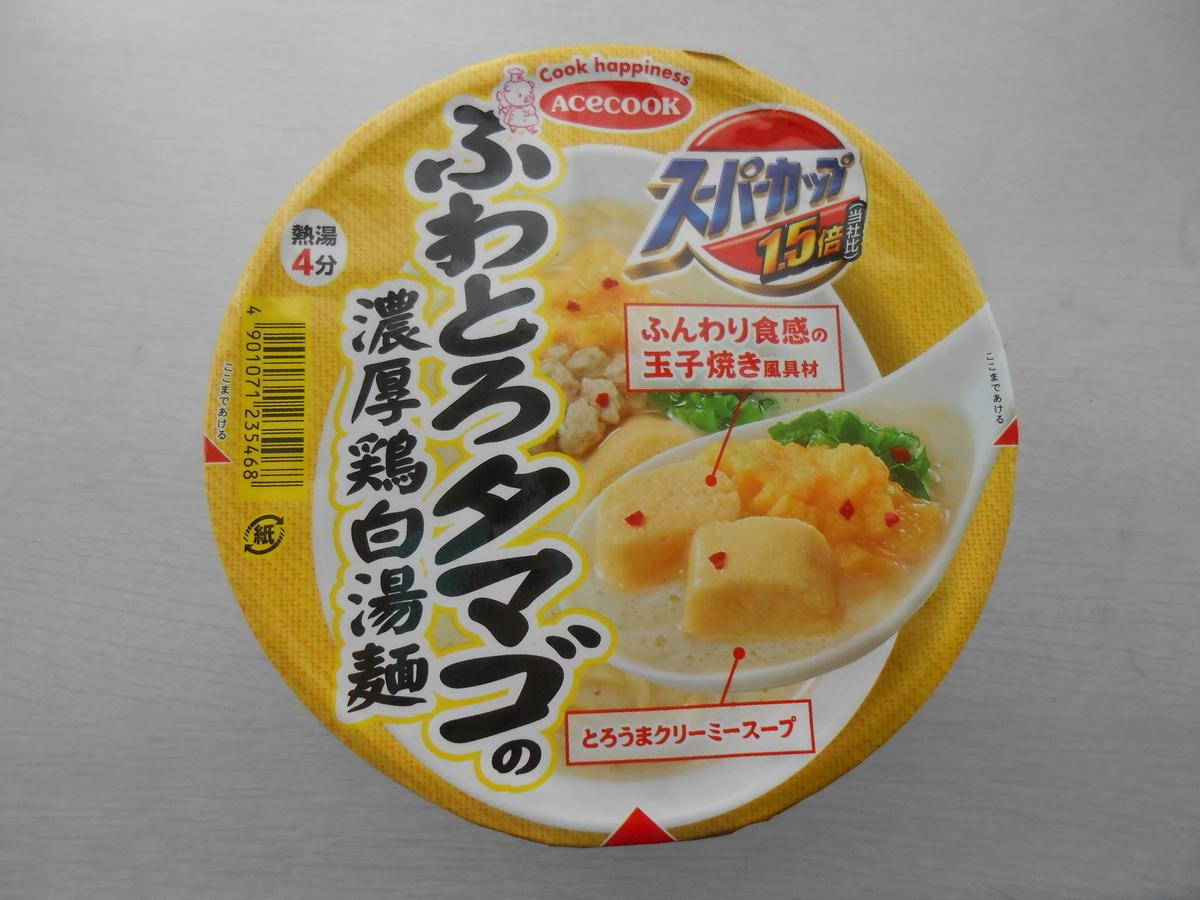 エースコック スーパーカップ ふわとろタマゴの濃厚鶏白湯麺