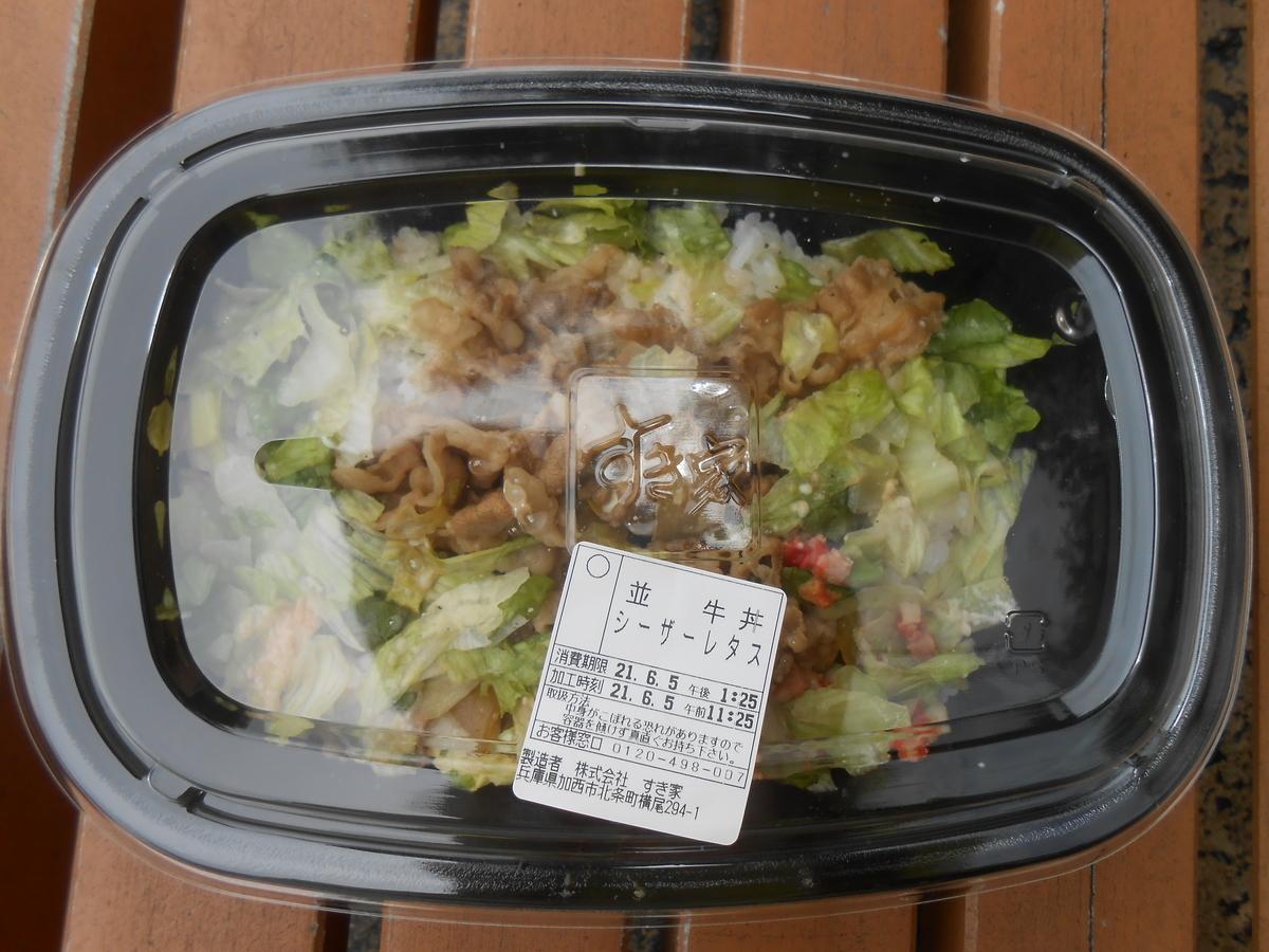シーザーレタス牛丼弁当 すき家