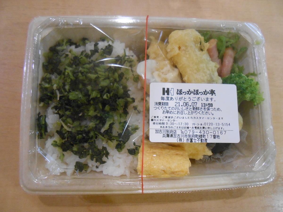 野沢菜弁当 ほっかほっか亭