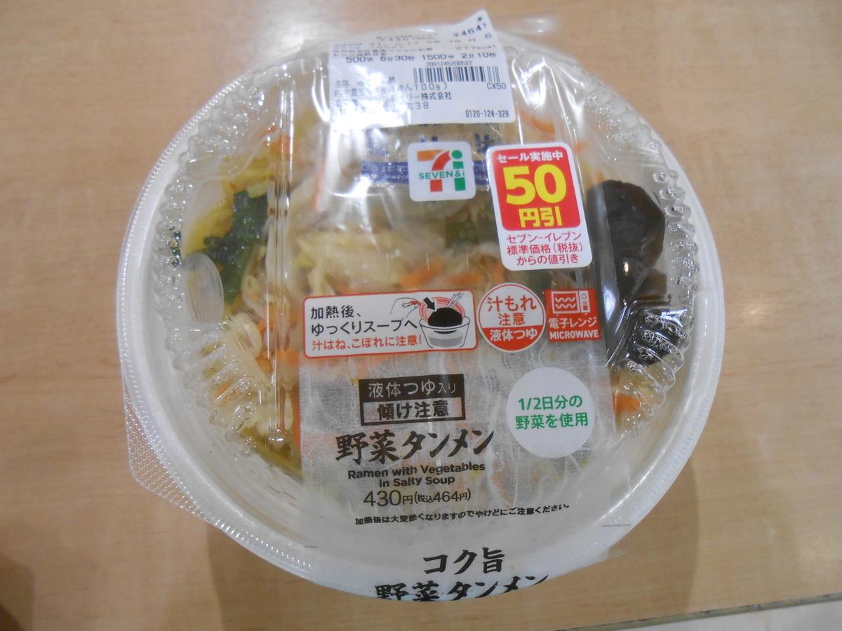 コク旨野菜タンメン セブンイレブン