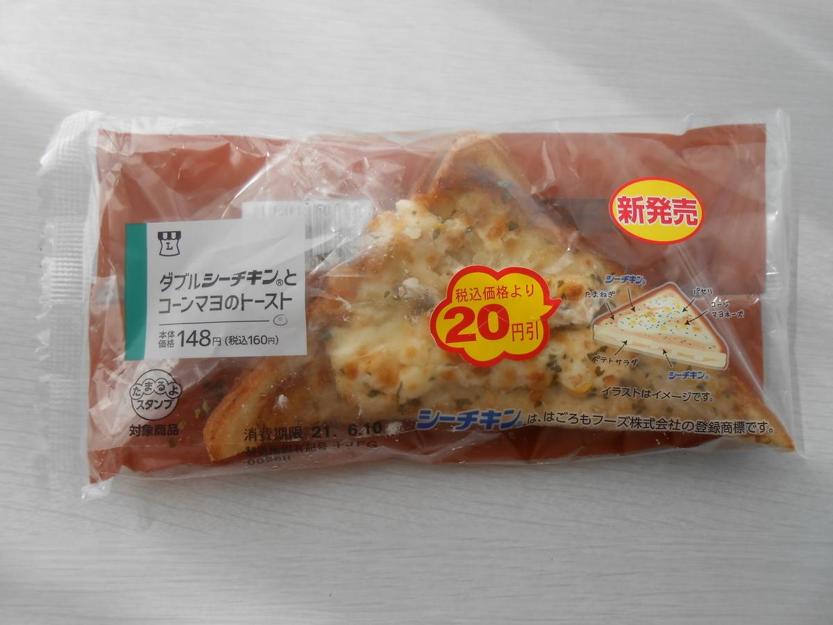 ダブルシーチキンとコーンマヨのトースト