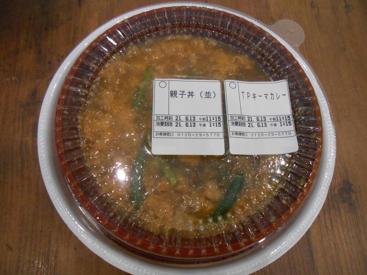 キーマカレー親子丼弁当 なか卯