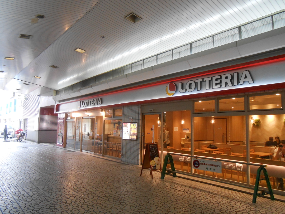 ロッテリア 山陽姫路駅店