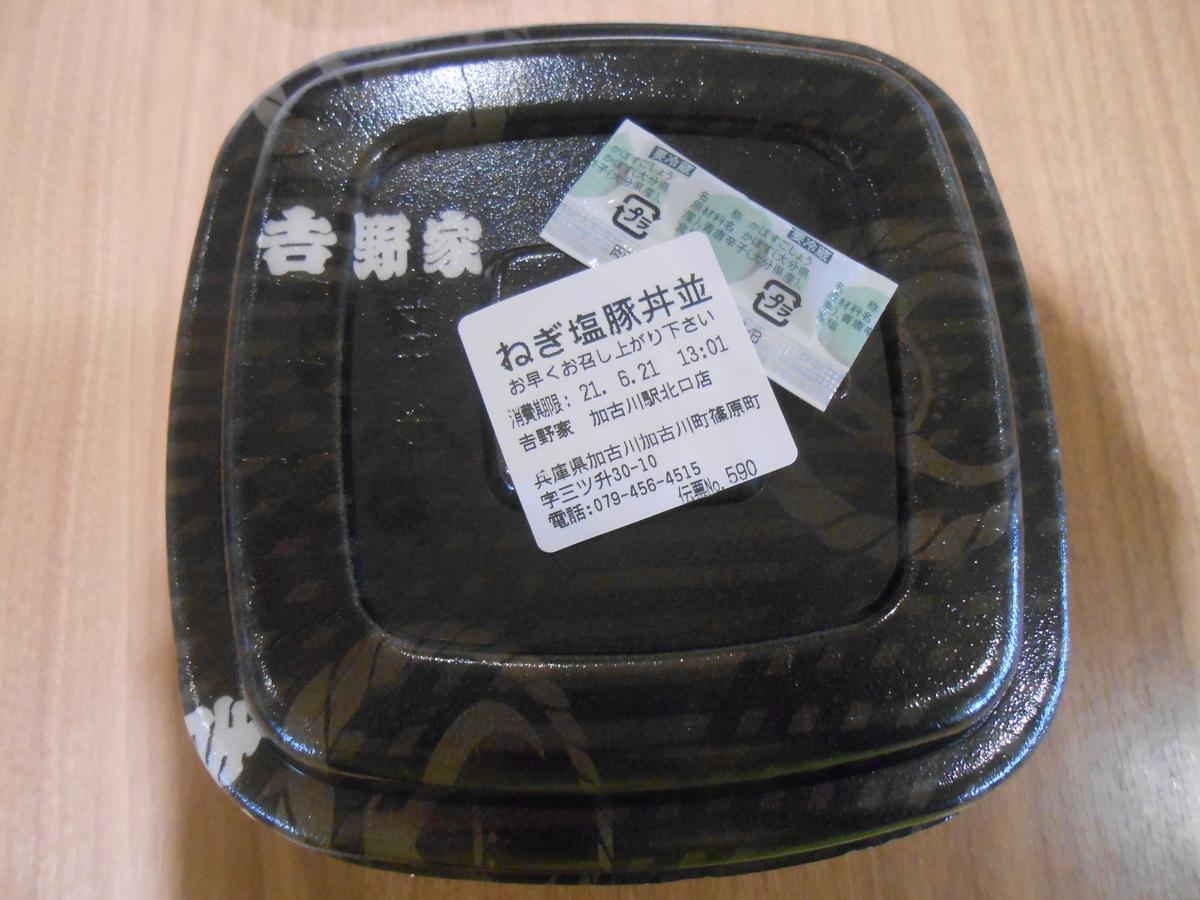 ねぎ塩豚丼 吉野家 テイクアウト