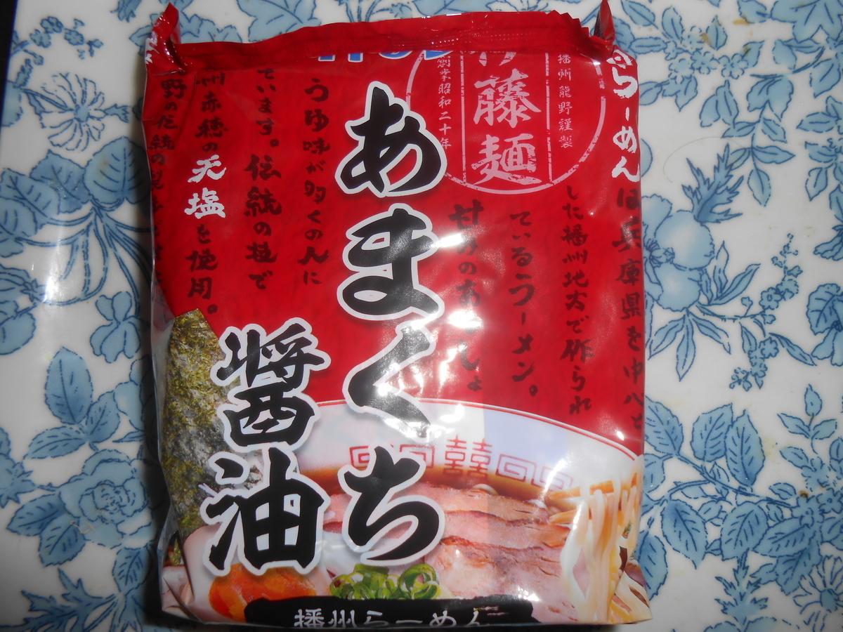 イトメン あまくち醤油らーめん 5食
