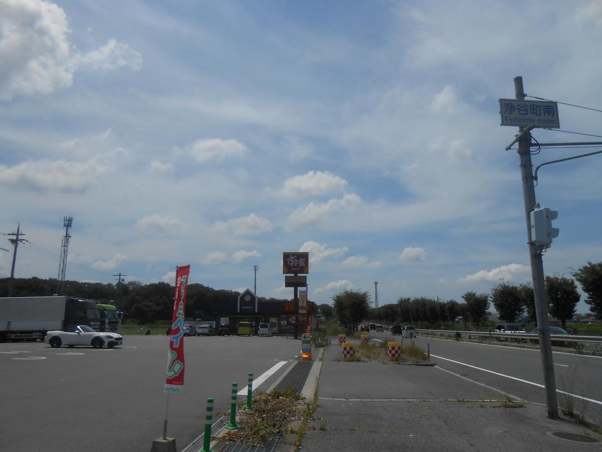 すき家 175号小野黒川店