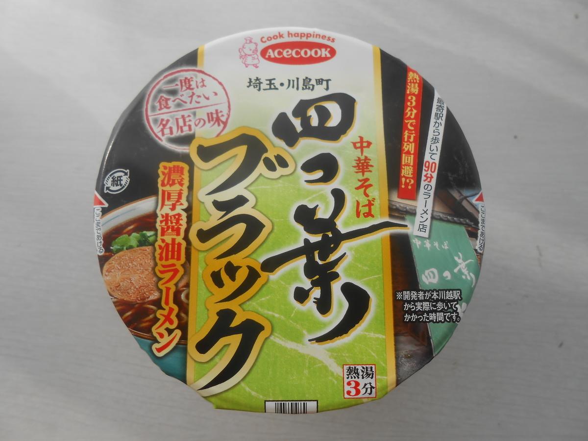 エースコック 四つ葉ブラック 濃厚醤油ラーメン(カップ麺)