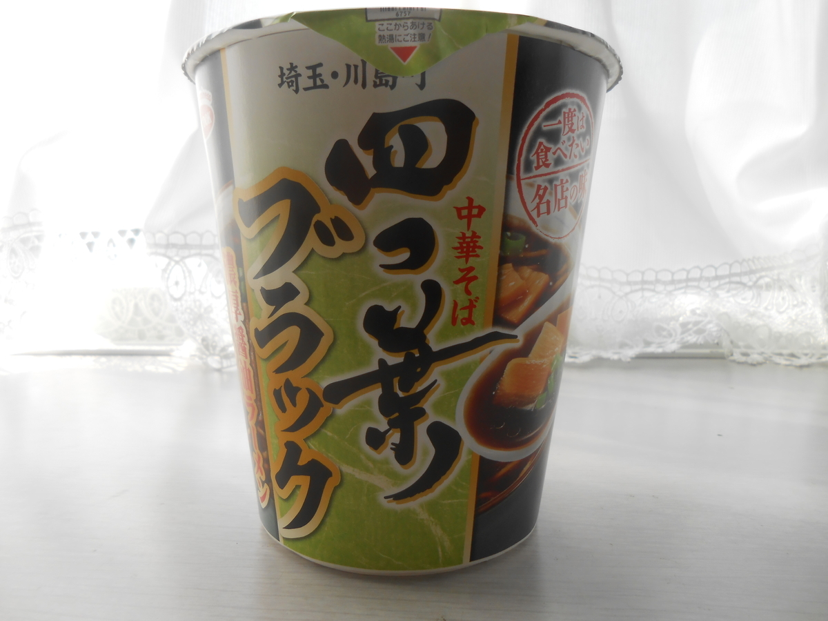 エースコック 四つ葉ブラック 濃厚醤油ラーメン(カップ麺) 縦