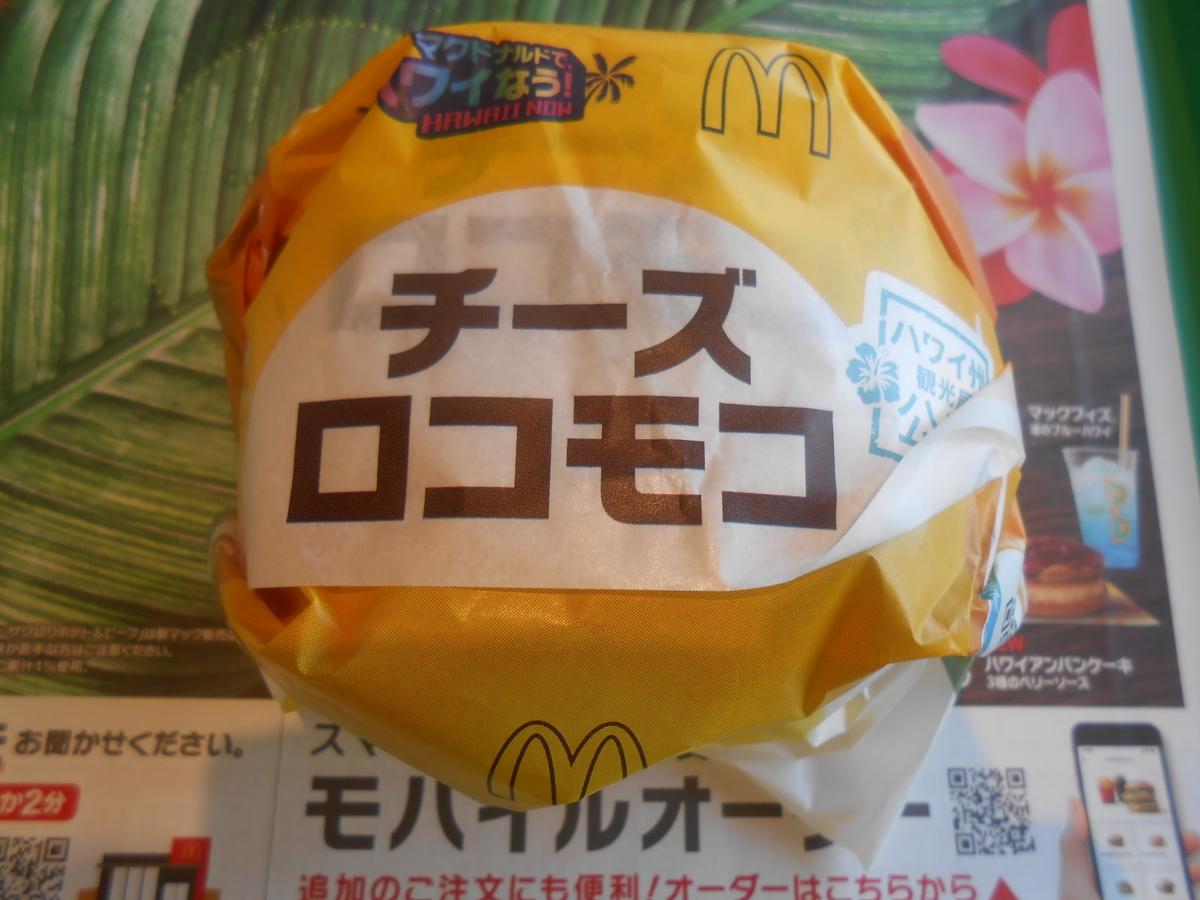 マクドナルド チーズロコモコ