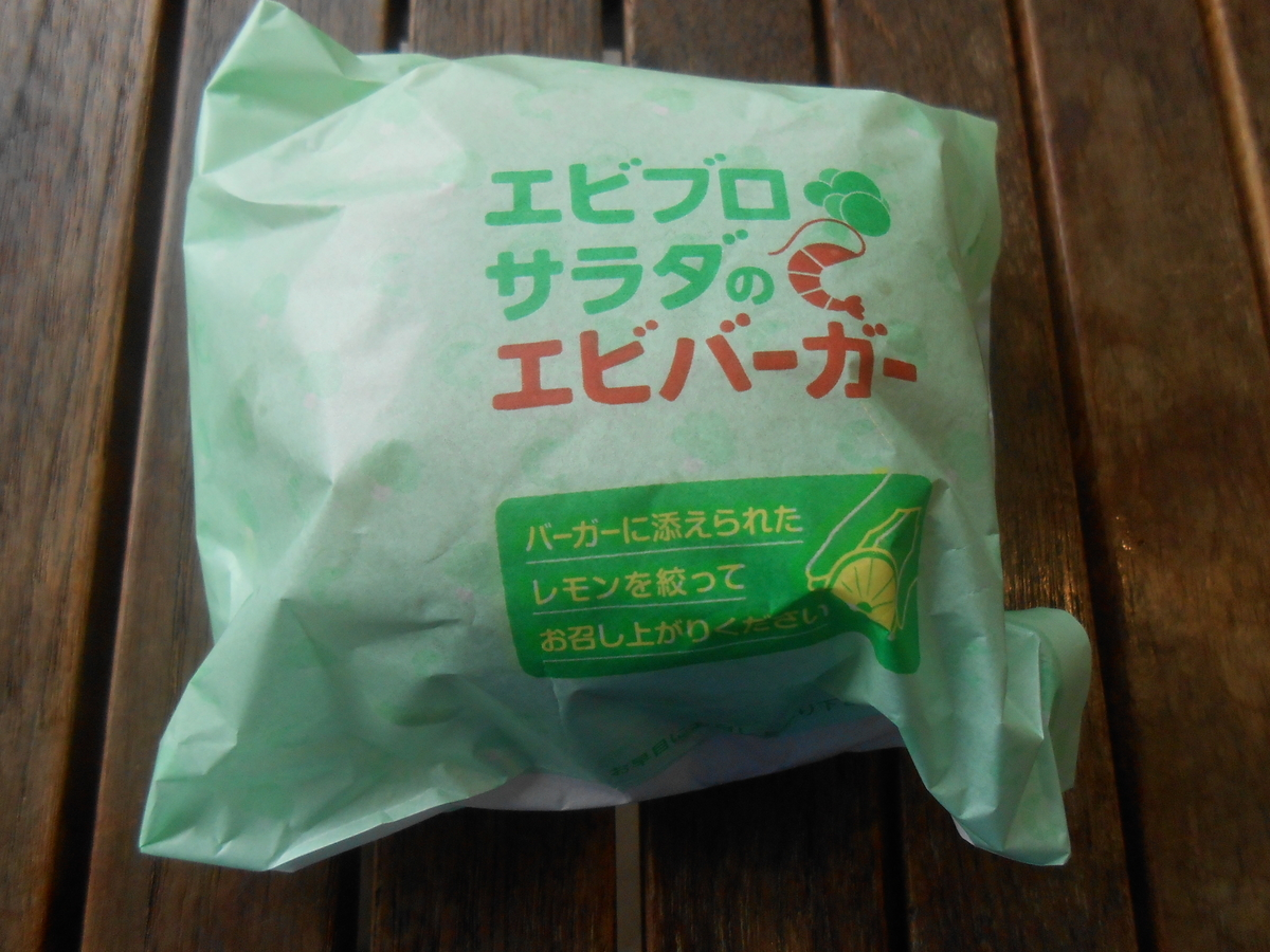 ロッテリア エビブロサラダのエビバーガー(テイクアウト)