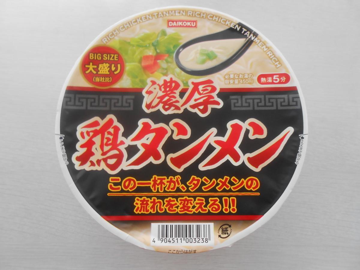大黒食品 濃厚鶏タンメン 大盛り