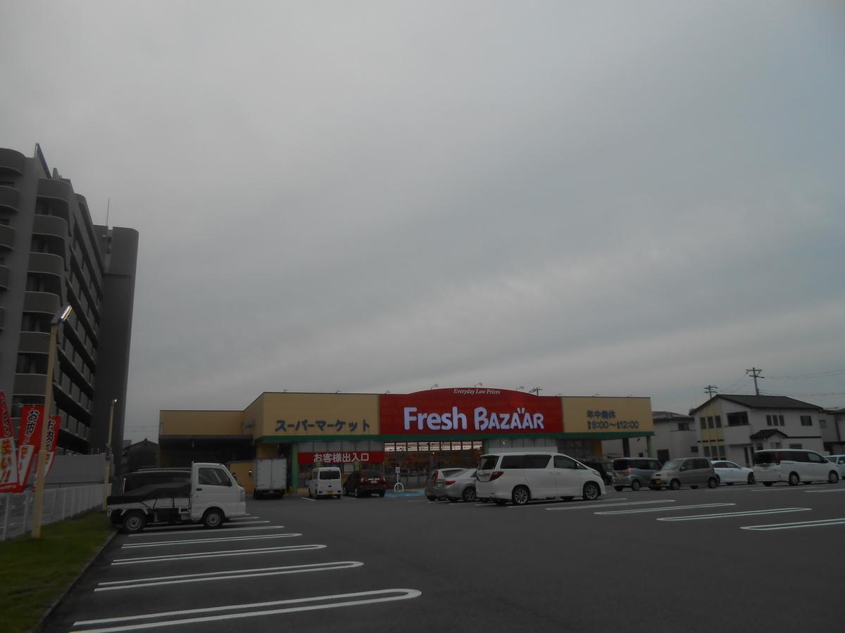 フレッシュバザール 姫路飾磨店