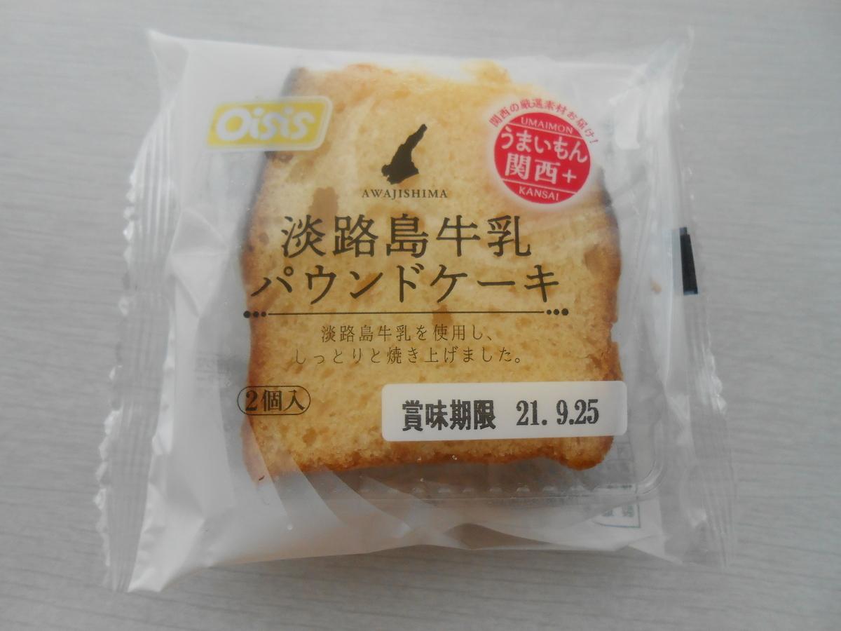 オイシス 淡路島牛乳パウンドケーキ