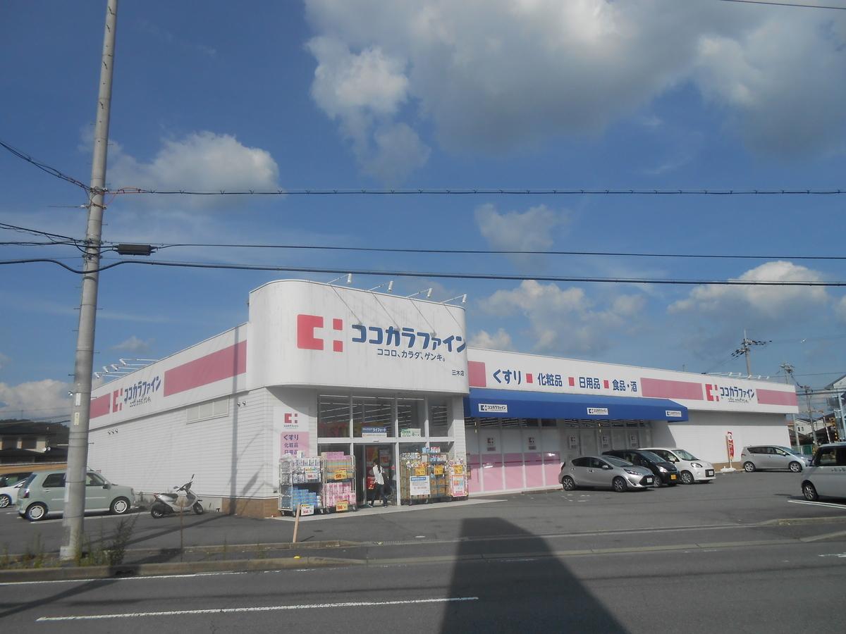 ココカラファイン 三木店
