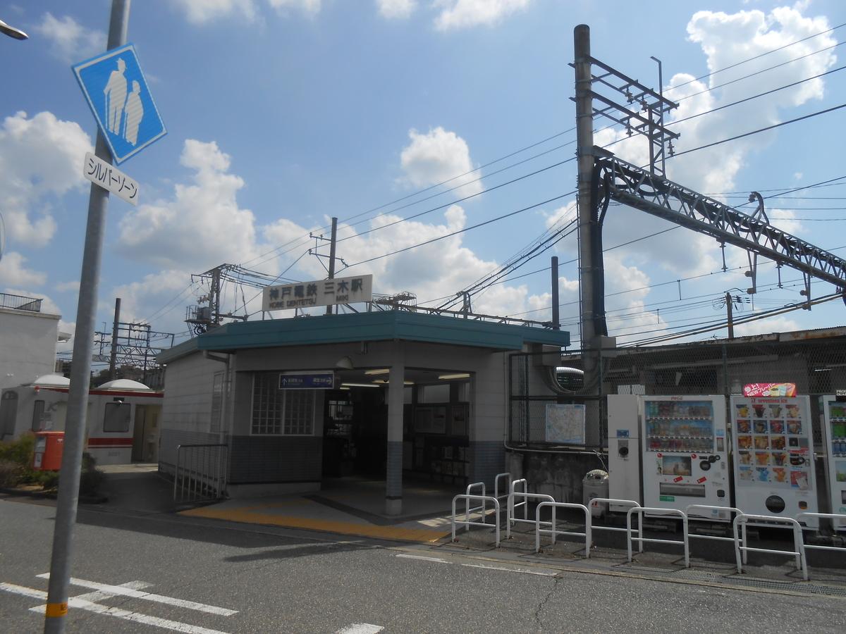 神戸電鉄 三木駅