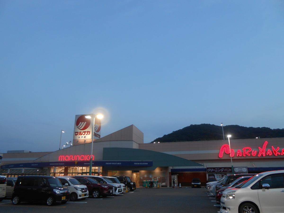 マルナカ 太子店