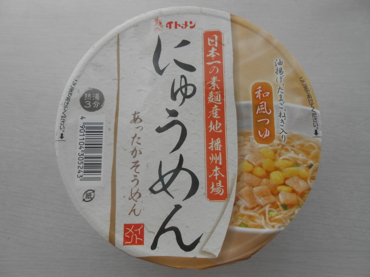 イトメン カップにゅうめん和風つゆ