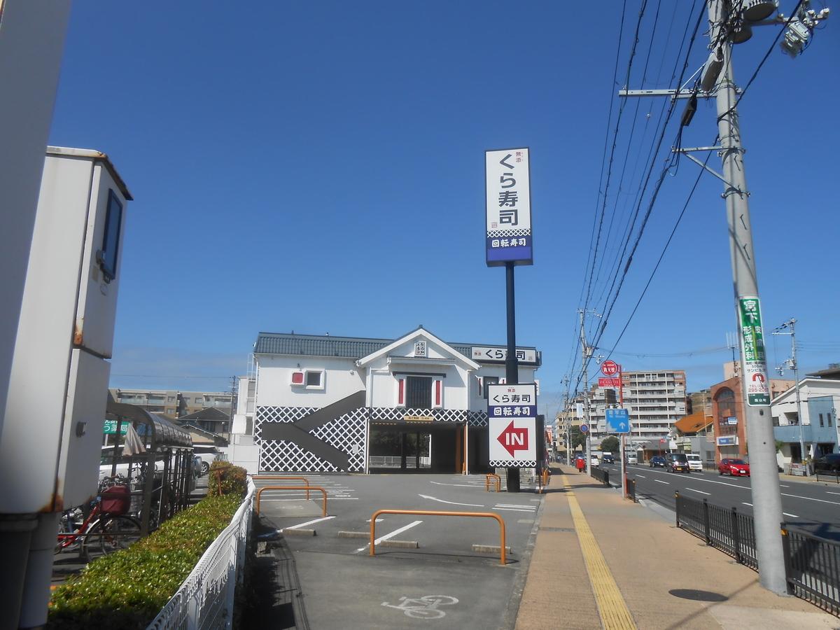 くら寿司 姫路城店