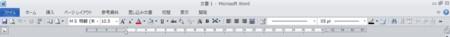 Word2010から移行するクイックアクセスツールバー。