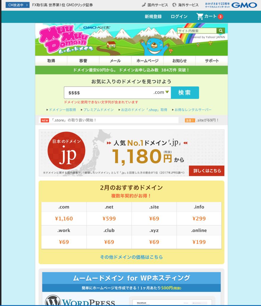 f:id:guni1192:20180224121127p:plain