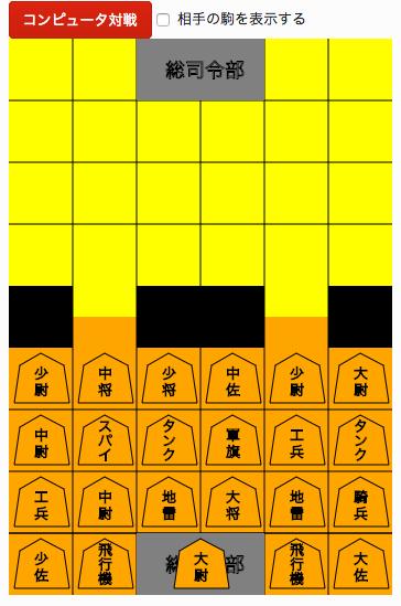f:id:gunjinshogi:20180302164727p:plain