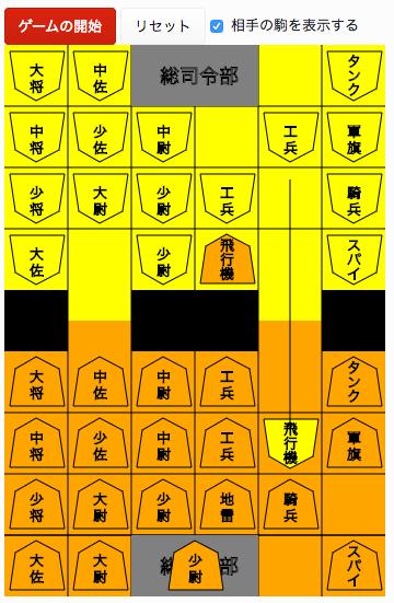 f:id:gunjinshogi:20180315154405p:plain