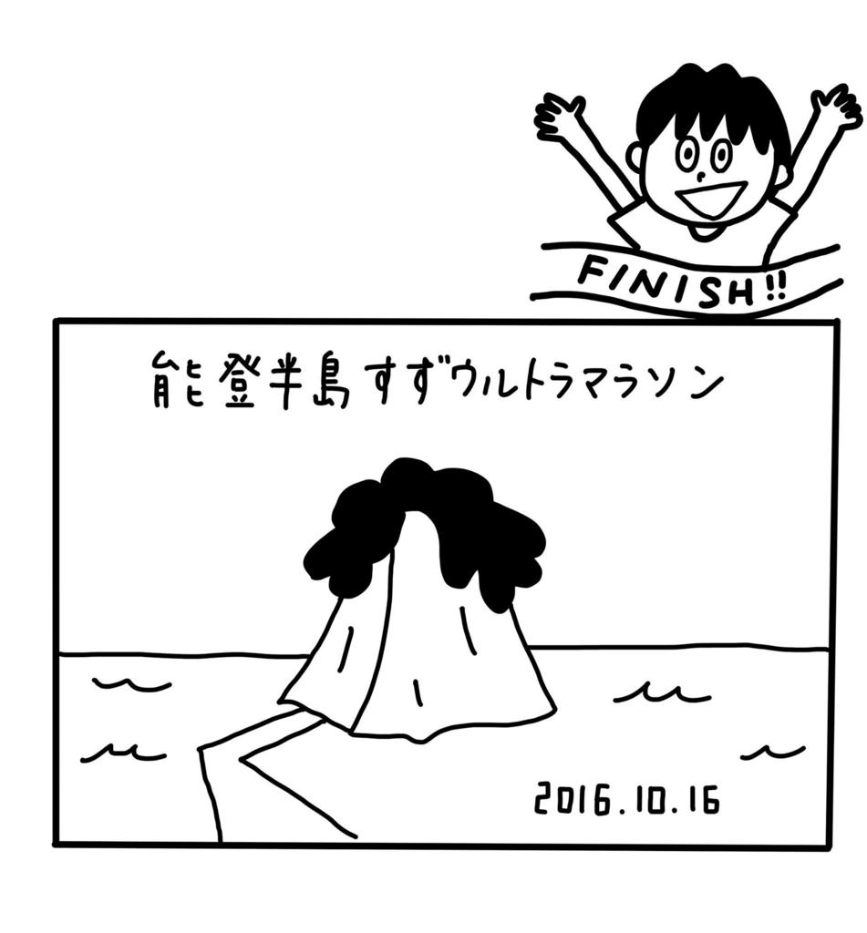 f:id:gunkanjimamitsuke:20161011171316j:plain