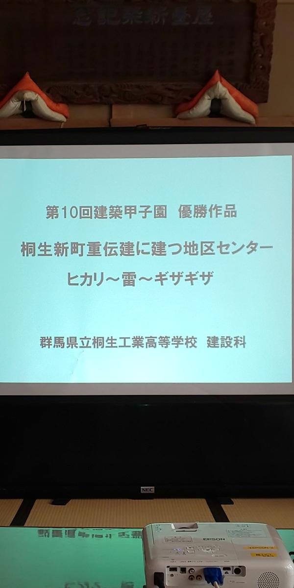 f:id:gunma_kenchikushi:20200222140112j:plain
