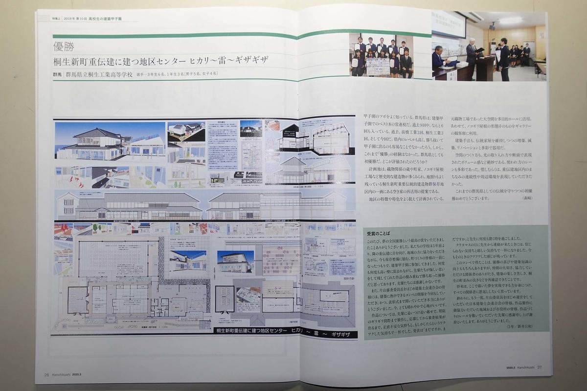 f:id:gunma_kenchikushi:20200331230414j:plain