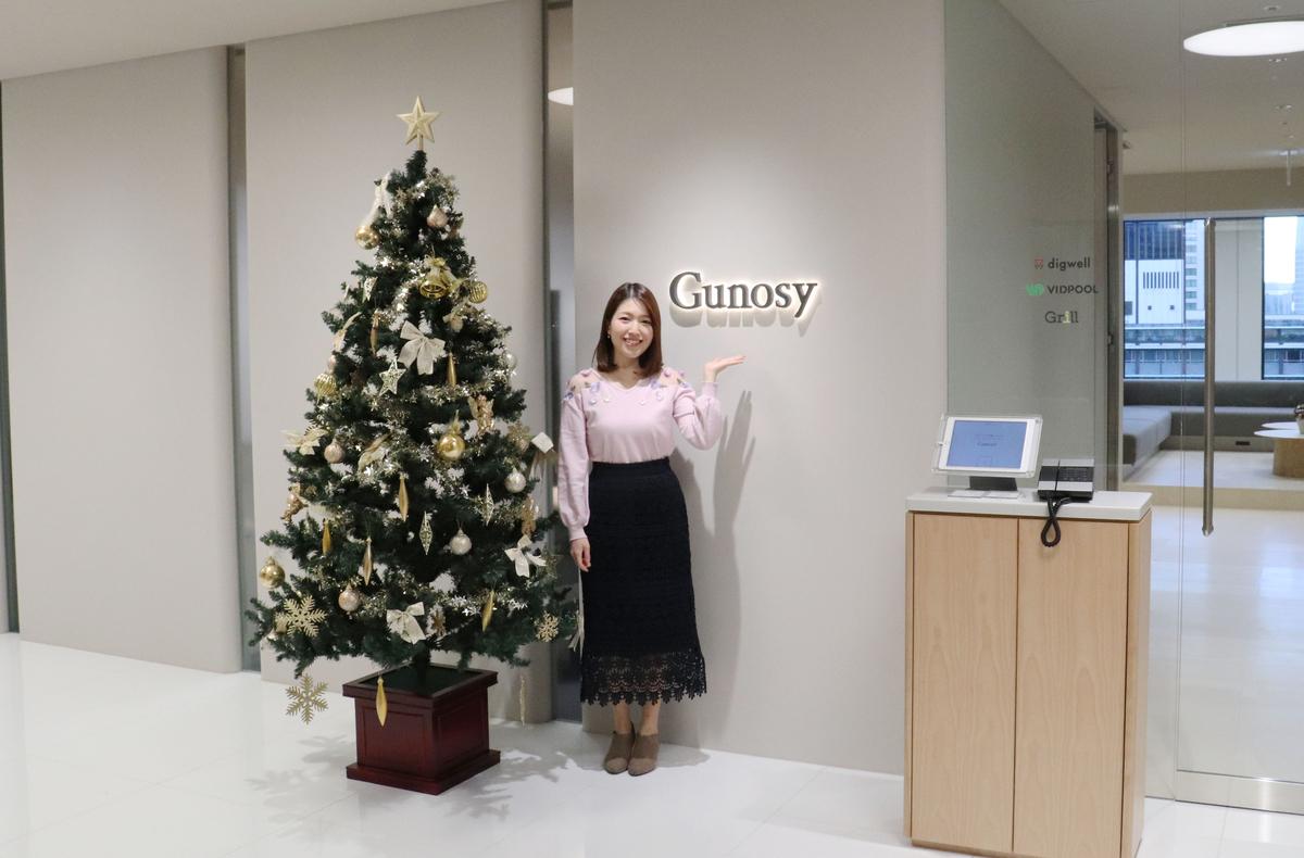 f:id:gunosy_media:20191218090159j:plain