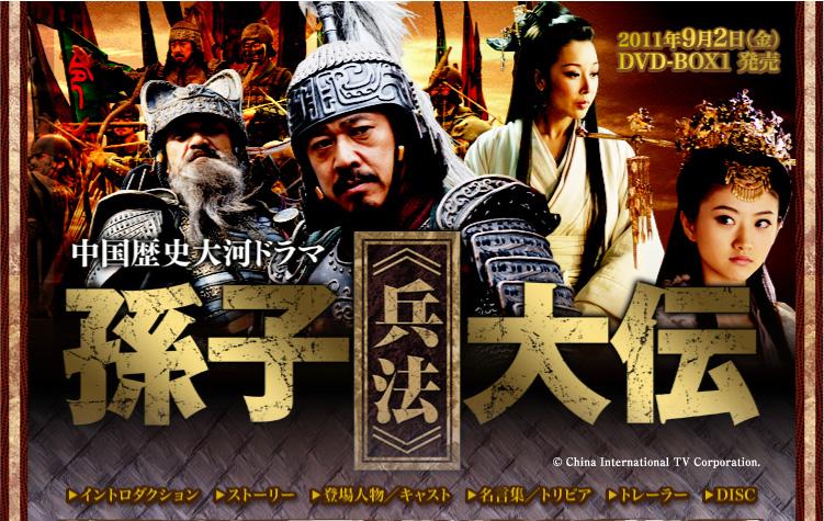 映画にもなっている孫子の兵法(China International TV Corporation)