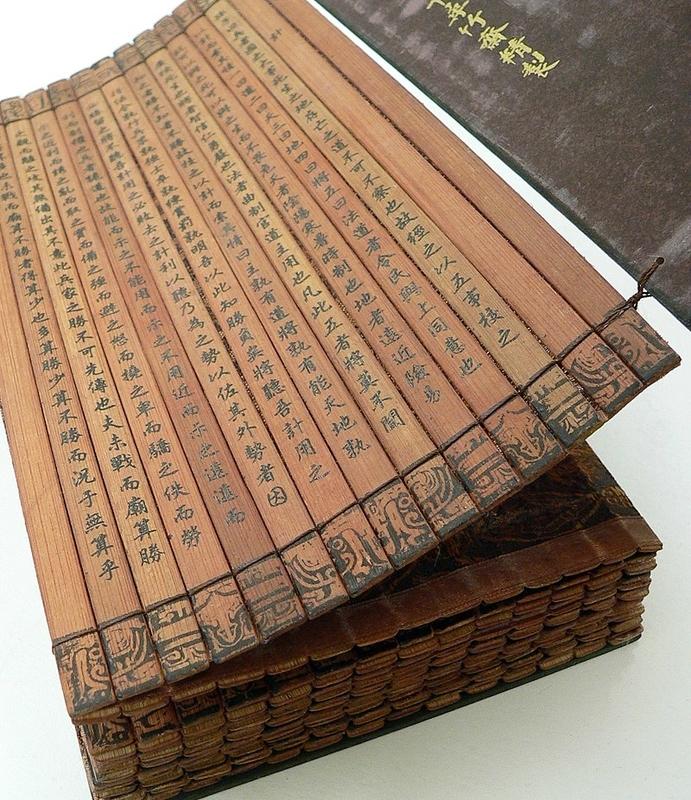 この時代書物の多くは竹や木を束ねたものに書かれていた