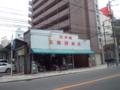五階百貨店