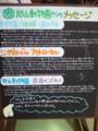 旭山動物園からのメッセージ