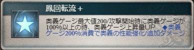 f:id:guraburukouryakusinannjo:20200131231206j:plain