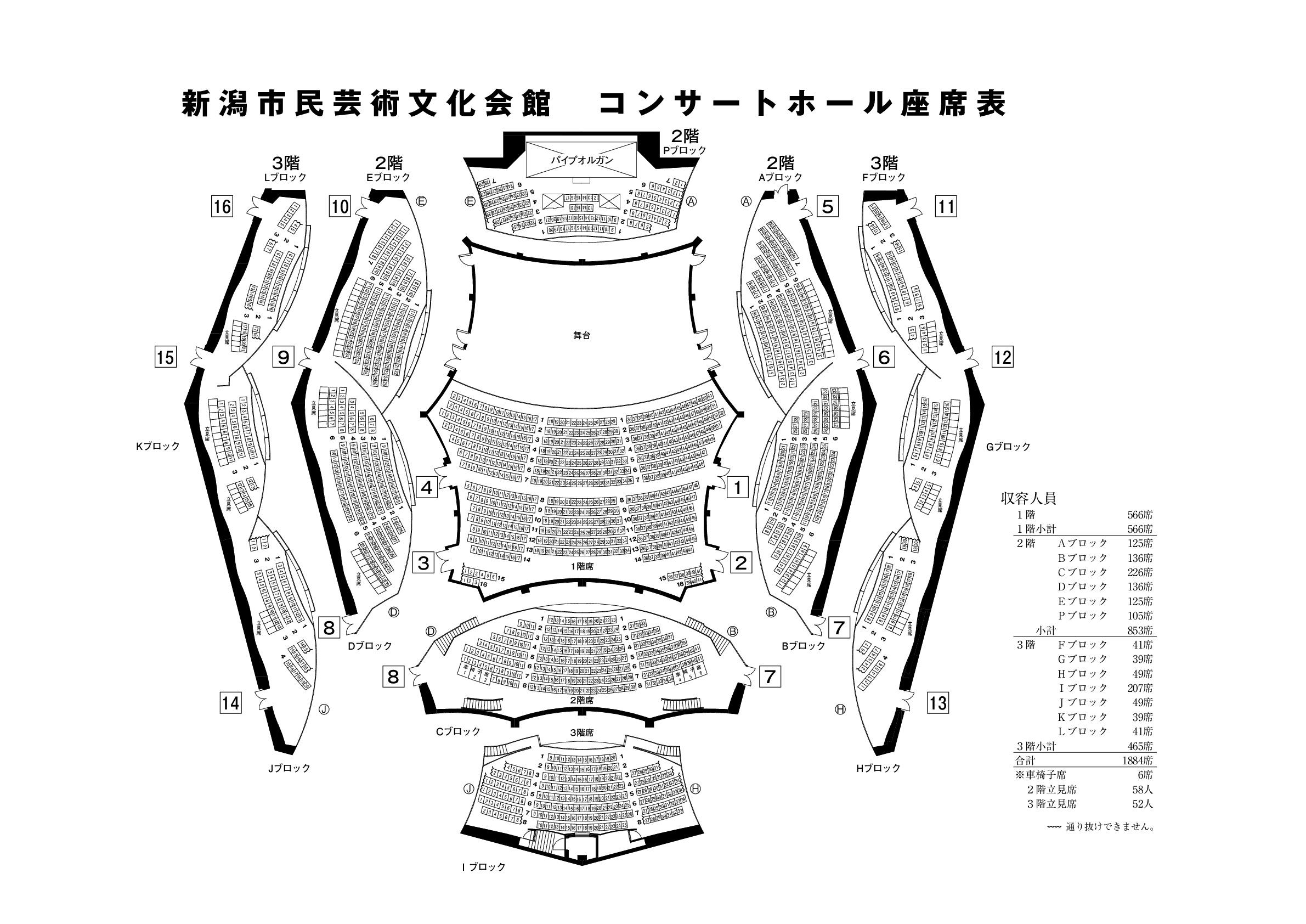 り ゅ ー と ぴあ コンサート ホール