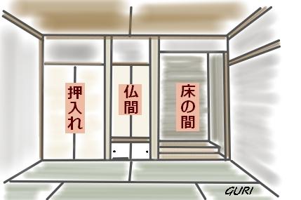 """""""仏間と床の間""""/"""