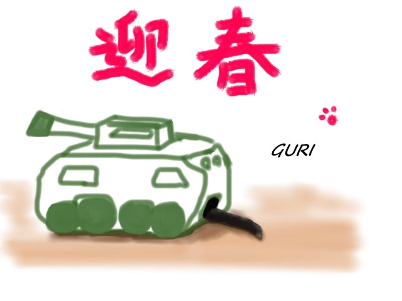 f:id:guri222:20160103003344j:plain