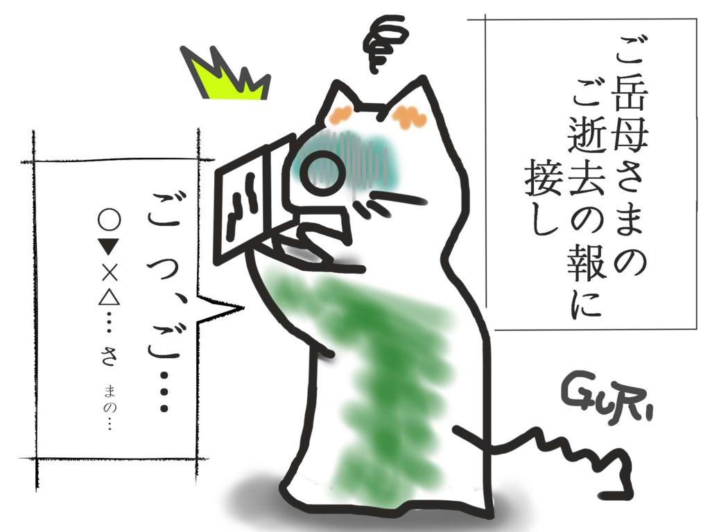弔電の漢字