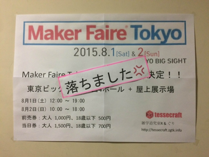 MakerFaireTokyo2015落ちました