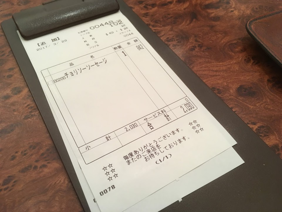 f:id:gurikenblog:20170330084829j:plain