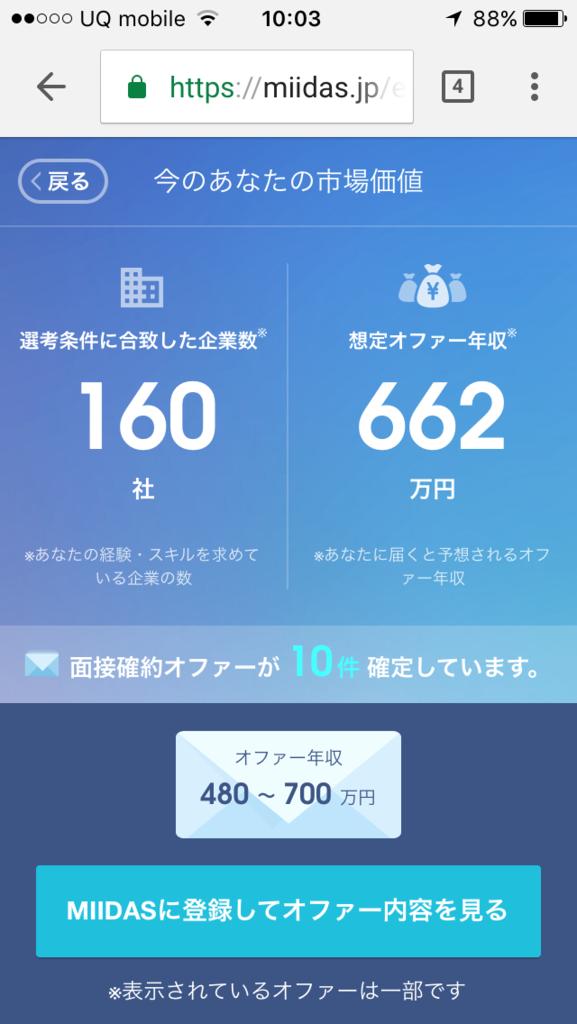 f:id:gurikenblog:20170508085353p:plain