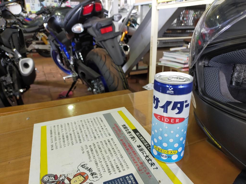 f:id:gurisan_rider:20210615204735j:plain